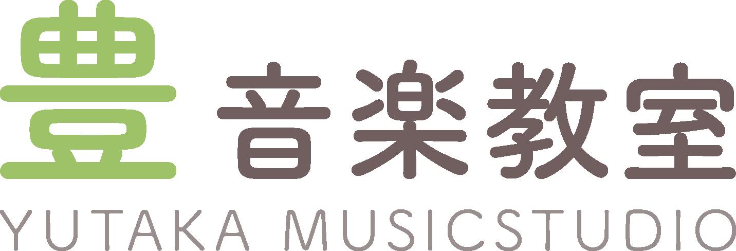 豊音楽教室